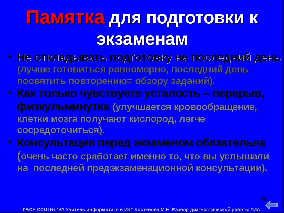 * Памятка для подготовки к экзаменам ГБОУ СОШ № 167 Учитель информатики и ИКТ...
