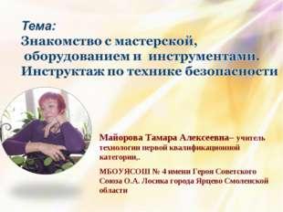 Майорова Тамара Алексеевна– учитель технологии первой квалификационной катего