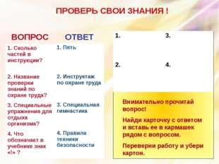 ПРОВЕРЬ СВОИ ЗНАНИЯ ! Внимательно прочитай вопрос! Найди карточку с ответом и