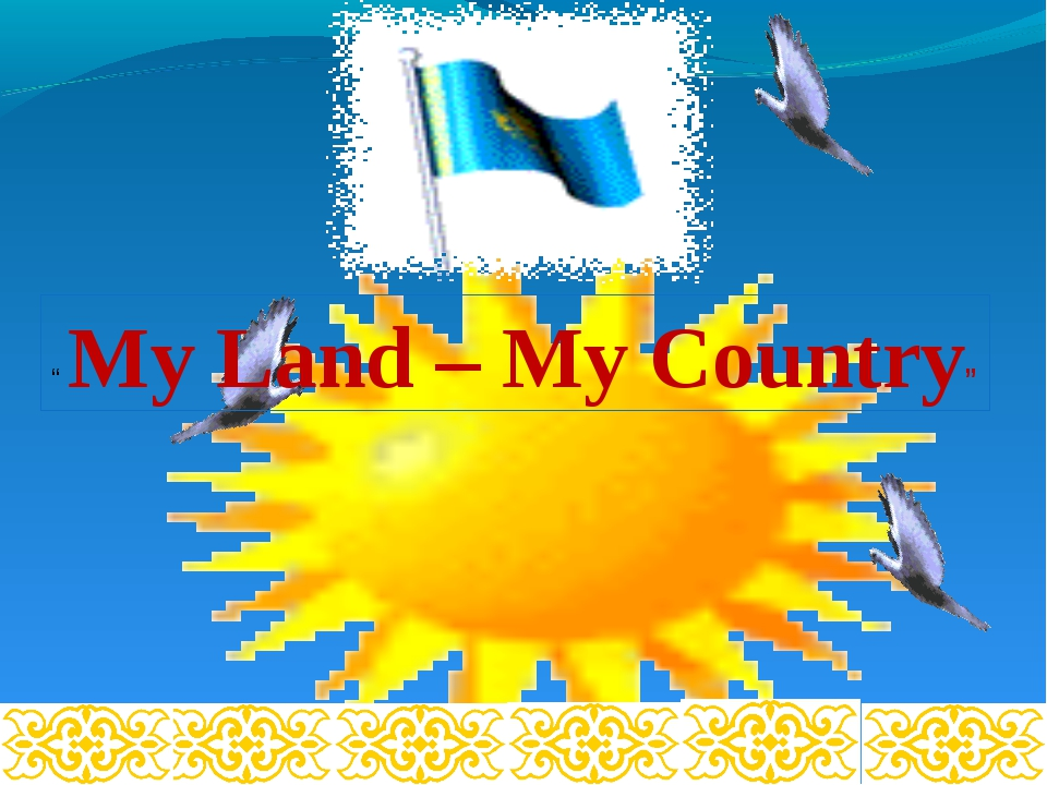 """ My Land – My Country"""