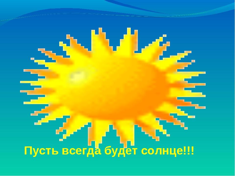 Пусть всегда будет солнце!!!