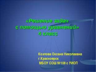 «Решение задач с помощью уравнений» 4 класс Козлова Оксана Николаевна г.Красн