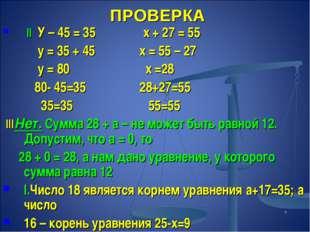 ПРОВЕРКА II У – 45 = 35 х + 27 = 55 у = 35 + 45 х = 55 – 27 у = 80 х =28 80-