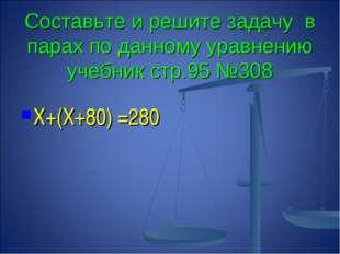 Составьте и решите задачу в парах по данному уравнению учебник стр.95 №308 Х