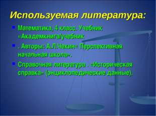 Используемая литература: Математика, 4 класс. Учебник «Академкнига/учебник .