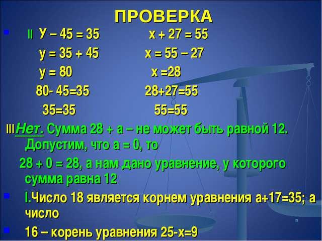 ПРОВЕРКА II У – 45 = 35 х + 27 = 55 у = 35 + 45 х = 55 – 27 у = 80 х =28 80-...