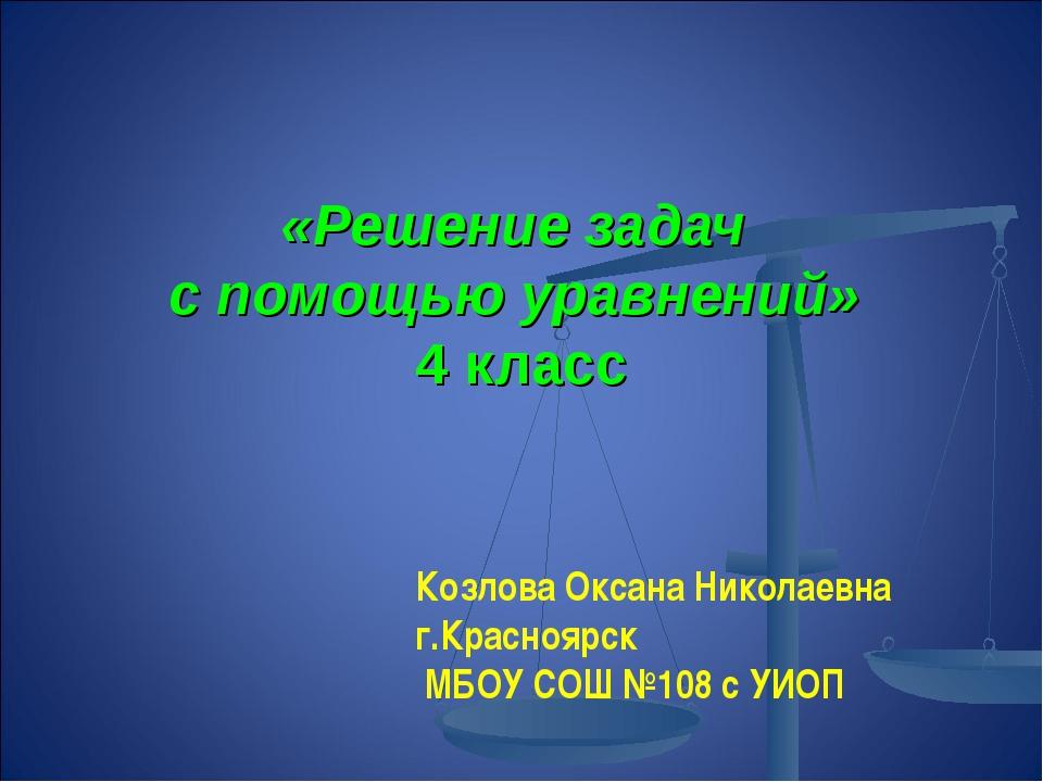 «Решение задач с помощью уравнений» 4 класс Козлова Оксана Николаевна г.Красн...