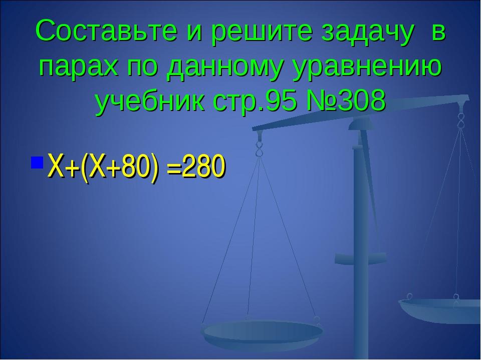 Составьте и решите задачу в парах по данному уравнению учебник стр.95 №308 Х...