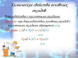 Химические свойства основных оксидов Взаимодействие с кислотными оксидами: Пр