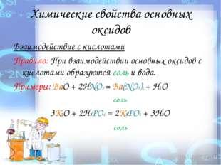 Химические свойства основных оксидов Взаимодействие с кислотами Правило: При