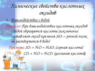 Химические свойства кислотных оксидов Взаимодействие с водой Правило: При вза