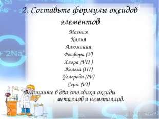 2. Составьте формулы оксидов элементов Магния Калия Алюминия Фосфора (V) Хлор