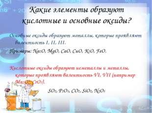 Какие элементы образуют кислотные и основные оксиды? Основные оксиды образуют