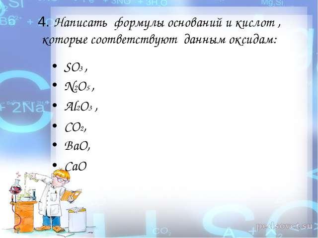 4. Написать формулы оснований и кислот , которые соответствуют данным оксидам...