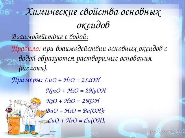 Химические свойства основных оксидов Взаимодействие с водой: Правило: при вза...