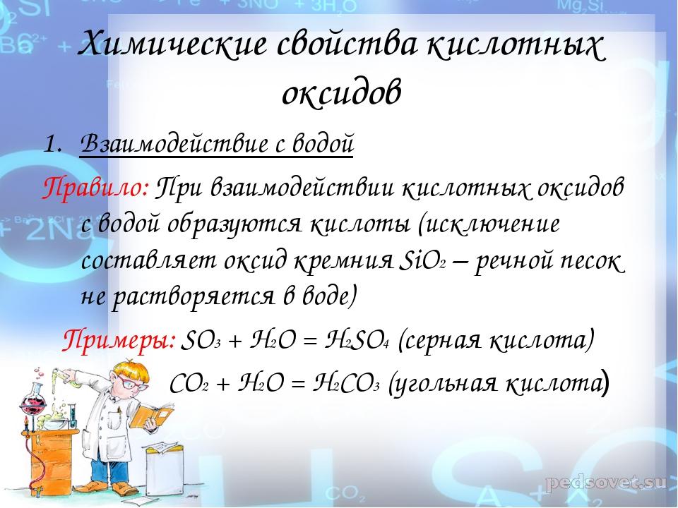 Химические свойства кислотных оксидов Взаимодействие с водой Правило: При вза...