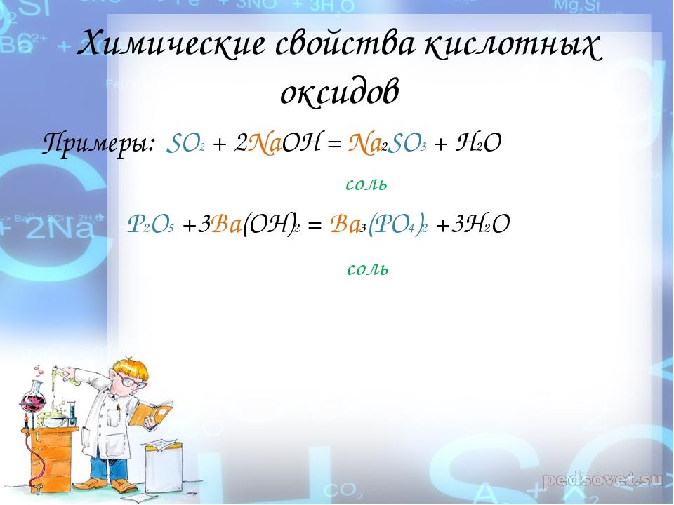Химические свойства кислотных оксидов Примеры: SO2 + 2NaOH = Na2SO3 + H2O сол...