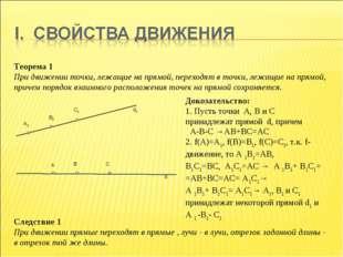 Теорема 1 При движении точки, лежащие на прямой, переходят в точки, лежащие н