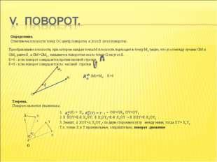 Определение. Отметим на плоскости точку О ( центр поворота) и угол ϕ (угол по