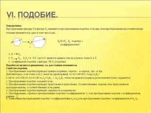Определение. Преобразование фигуры F в фигуру F1 называется преобразованием п