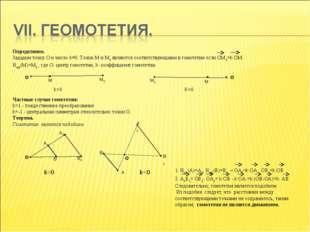 Определение. Зададим точку О и число k≠0. Точки М и М1 являются соответствующ