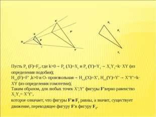 Пусть Рk (F)=F1, где k>0→ Рk (X)=X1 и Рk (Y)=Y1→ X1Y1=k∙ XY (из определения п