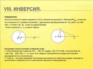 Определение. Пусть на плоскости задана окружность (О;r) с выколотым центром О