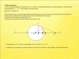 Свойства инверсии: 1.Если при инверсии точка М переходит в М1, то точку М1 эт