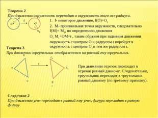 Теорема 3 При движении треугольник отображается на равный ему треугольник. Сл