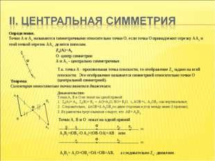 Определение. Точки А и А1 называются симметричными относительно точки О, если
