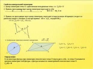 Свойства центральной симметрии 1. Центр симметрии точка О, единственная непод