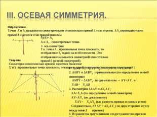 Определение. Точки А и А1 называются симметричными относительно прямой l, есл
