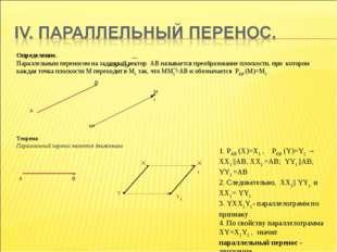 Определение. Параллельным переносом на заданный вектор АВ называется преобраз