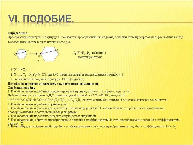 Определение. Преобразование фигуры F в фигуру F1 называется преобразованием п...
