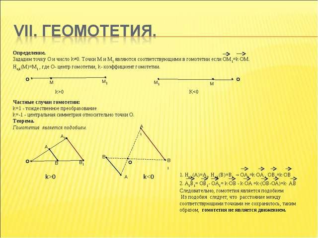 Определение. Зададим точку О и число k≠0. Точки М и М1 являются соответствующ...