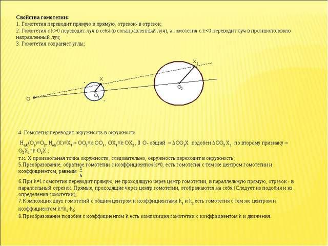 Свойства гомотетии: 1. Гомотетия переводит прямую в прямую, отрезок- в отрезо...