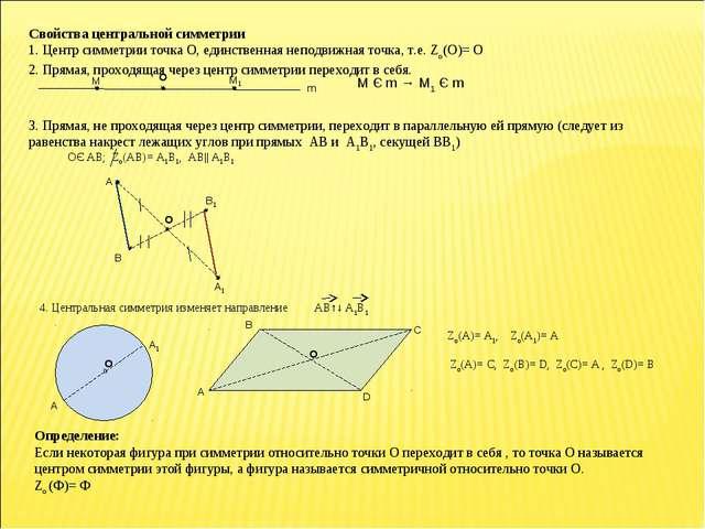 Свойства центральной симметрии 1. Центр симметрии точка О, единственная непод...