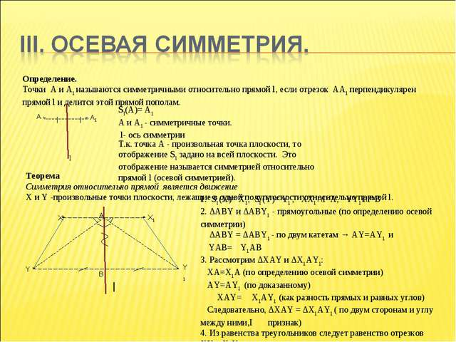 Определение. Точки А и А1 называются симметричными относительно прямой l, есл...