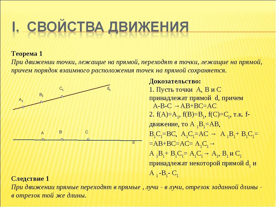 Теорема 1 При движении точки, лежащие на прямой, переходят в точки, лежащие н...