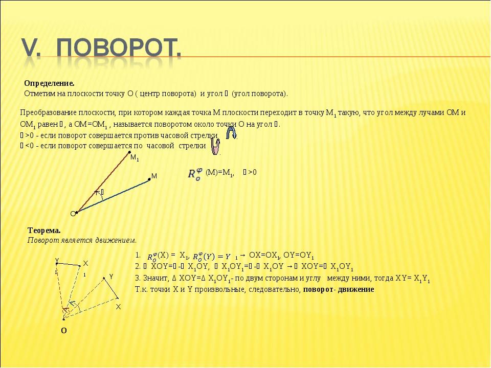 Определение. Отметим на плоскости точку О ( центр поворота) и угол ϕ (угол по...