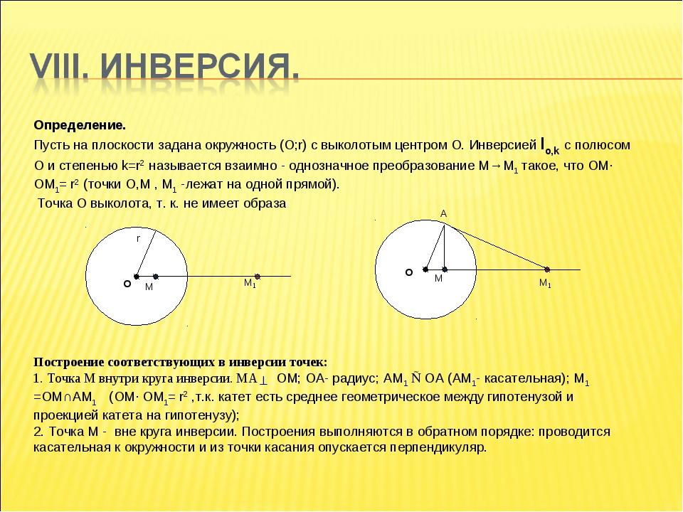 Определение. Пусть на плоскости задана окружность (О;r) с выколотым центром О...