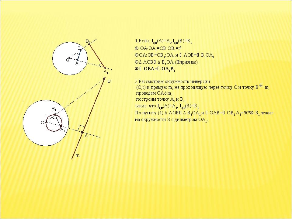 ⇒ ОА∙ОА1=ОВ∙ОВ1=r2 ⇒ОА:ОВ=ОВ1:ОА1 и ∠АОВ=∠В1ОА1 ⇒∆ АОВ∾∆ В1ОА1(IIпризнак) ⇒∠О...