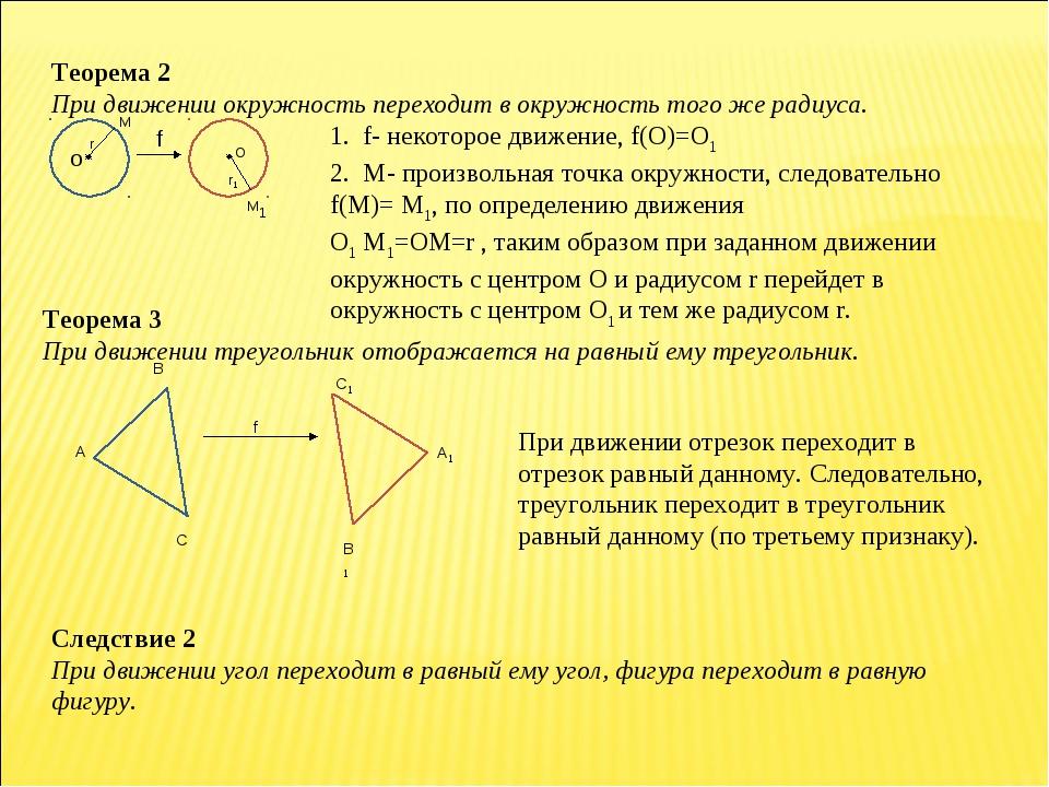 Теорема 3 При движении треугольник отображается на равный ему треугольник. Сл...
