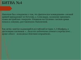 БИТВА №4 Наполеон был осведомлен о том, что фактическое командование союзной