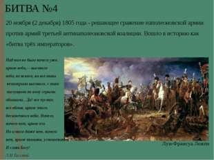 БИТВА №4 20ноября (2декабря)1805 года - решающее сражение наполеоновской