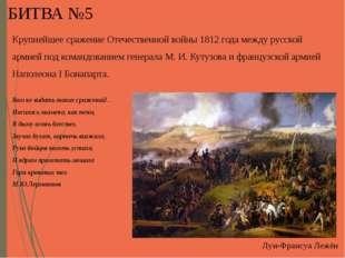БИТВА №5 Крупнейшее сражение Отечественной войны 1812 года между русской арм