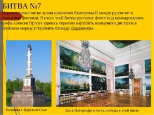 Зал в Петергофе в честь победы в этой битве Колонна в Царском Селе БИТВА №7 М