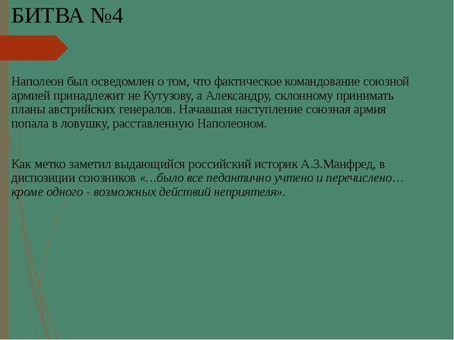 БИТВА №4 Наполеон был осведомлен о том, что фактическое командование союзной...