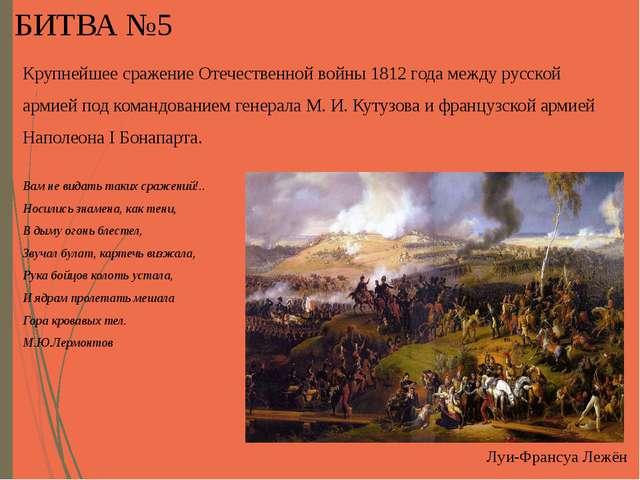 БИТВА №5 Крупнейшее сражение Отечественной войны 1812 года между русской арм...