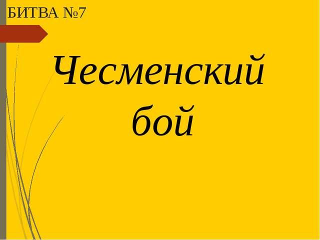 БИТВА №7 Чесменский бой